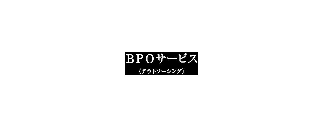 BPOサービス (アウトソーシング)